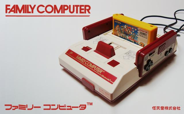 Famicom cumple 33 años