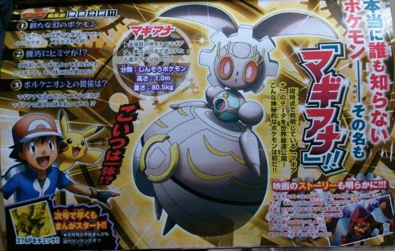 Pokémon: Magiana cambia de nombre y se desvela su descripción oficial