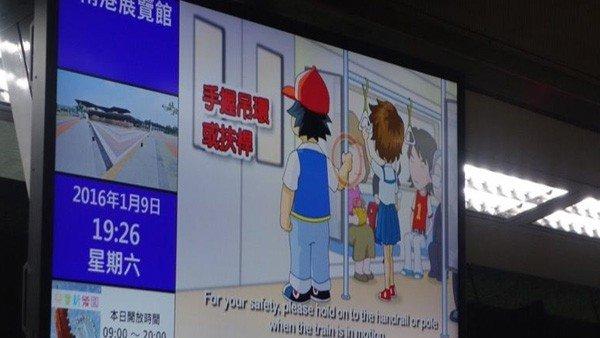 Pokémon: Ash te enseña medidas de seguridad en el metro de Taiwan