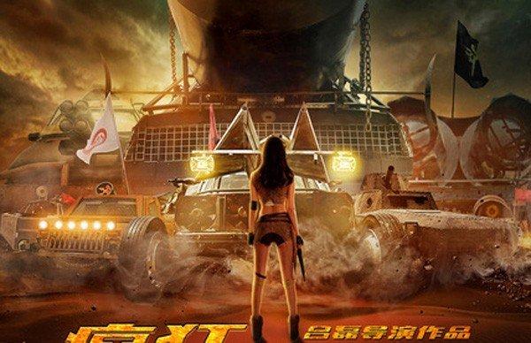 Mad Max cuenta con una copia china que no te puedes perder