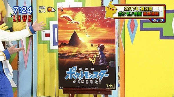 Pokémon presenta el tráiler de la película conmemorativa por su 20º aniversario
