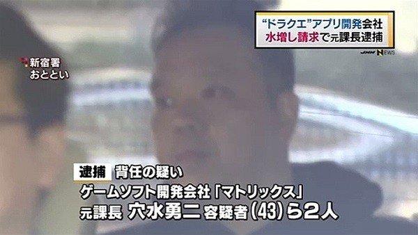 Un diseñador japonés detenido por apropiación indebida