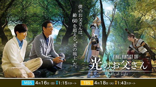 Final Fantasy XIV: La serie basada en el videojuego llegará a Netflix