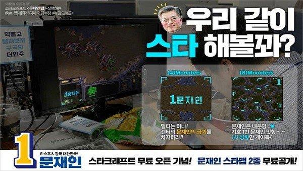 Uno de los candidatos surcoreanos a la presidencia crea dos nuevos mapas de StarCraft