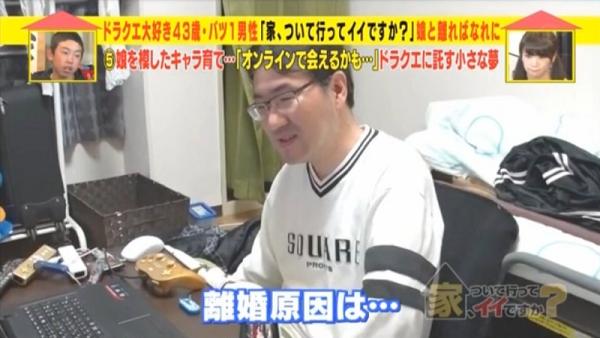 Dragon Quest ha sido el culpable de un divorcio en Japón