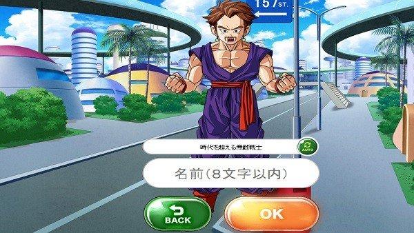 Dragon Ball te permite diseñar a tu personaje de la saga