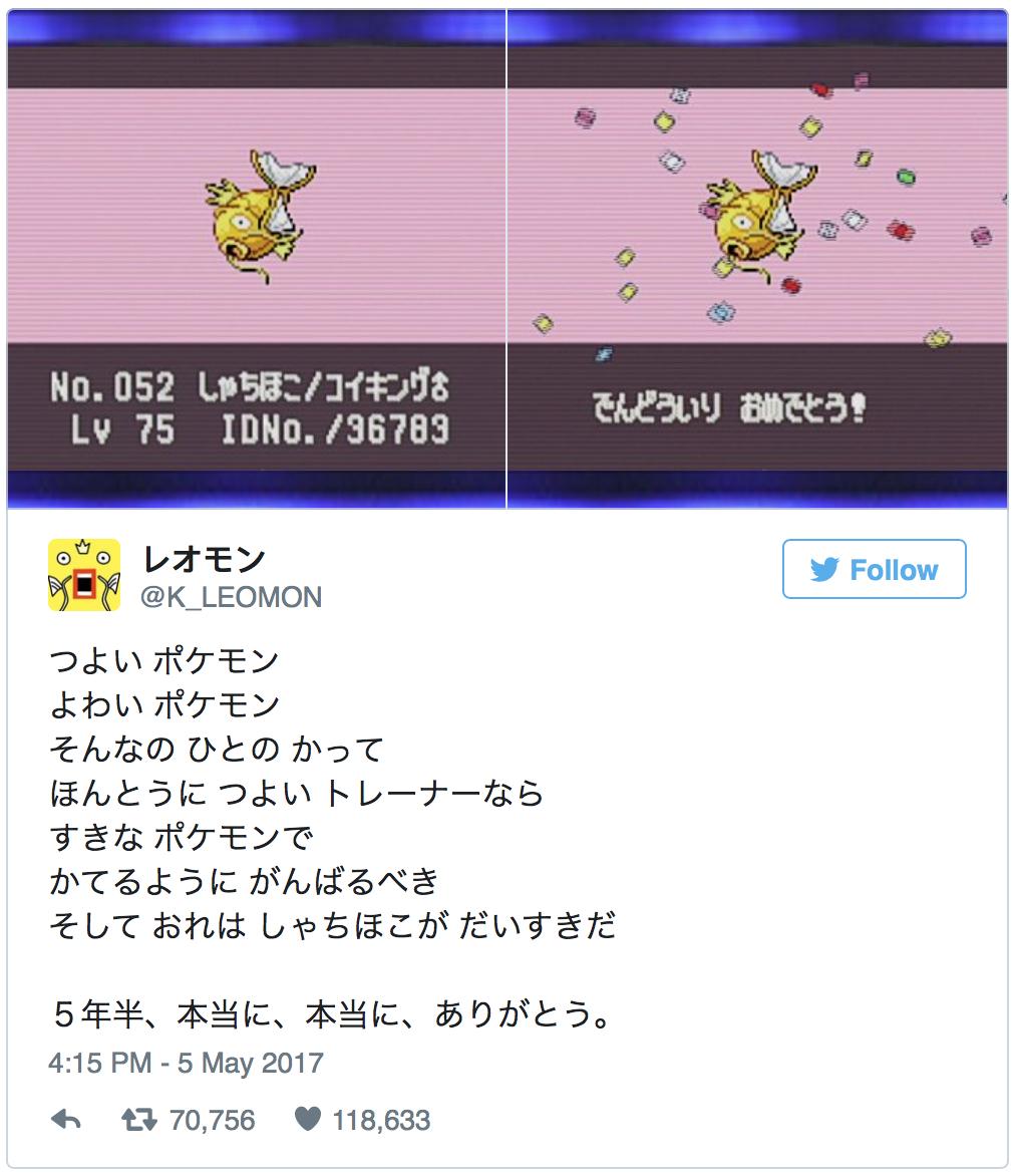 Pokémon: un jugador se pasa la edición Rubí con la criatura más inútil del juego