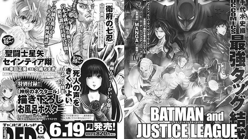 Batman y La Liga de la Justicia estrenarán su manga el 19 de junio