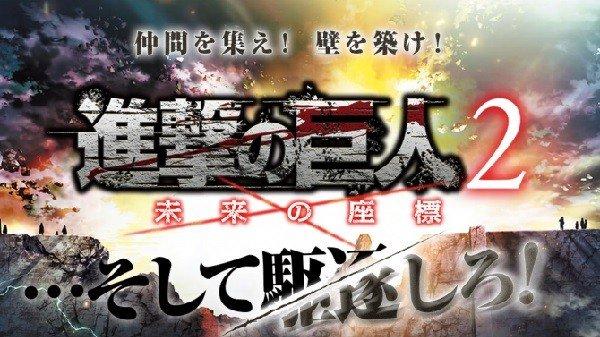 Attack on Titan 2: Future Coordinates se anuncia para Nintendo 3DS